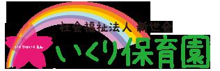 いくり保育園【公式】社会福祉法人 新世会